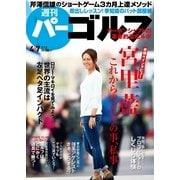週刊 パーゴルフ 2015/4/7号(パーゴルフ) [電子書籍]