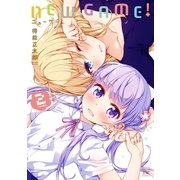 NEW GAME! 2巻(芳文社) [電子書籍]