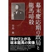 幕末慶応期の政局と龍馬暗殺 (東洋出版) [電子書籍]