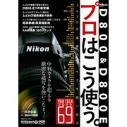 ニコン D800 & D800E プロはこう使う。(インプレスジャパン) [電子書籍]