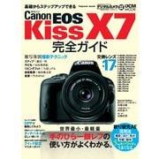 キヤノン EOS Kiss X7完全ガイド(インプレスジャパン) [電子書籍]