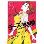 チーズの時間 5(芳文社コミックス) [電子書籍]
