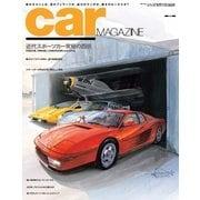 CAR MAGAZINE(カー・マガジン) No.443(ネコ・パブリッシング) [電子書籍]