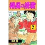 朔風の挽歌 2(グループ・ゼロ) [電子書籍]