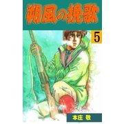 朔風の挽歌 5(グループ・ゼロ) [電子書籍]