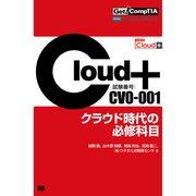 Get! CompTIA Cloud+ クラウド時代の必修科目(試験番号:CV0-001)(翔泳社) [電子書籍]