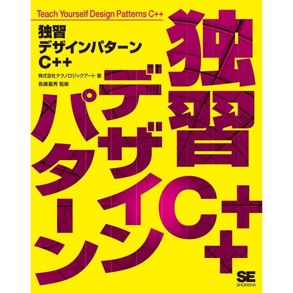独習デザインパターンC++(翔泳社) [電子書籍]