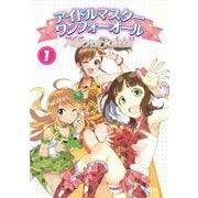 アイドルマスター ワンフォーオール 765プロFight!!(1)(KADOKAWA Game Linkage) [電子書籍]