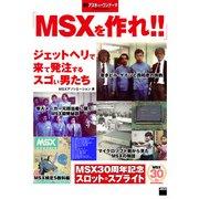 MSXを作れ!! ジェットヘリで来て発注するスゴい男たち 週刊アスキー・ワンテーマ(角川アスキー総合研究所) [電子書籍]