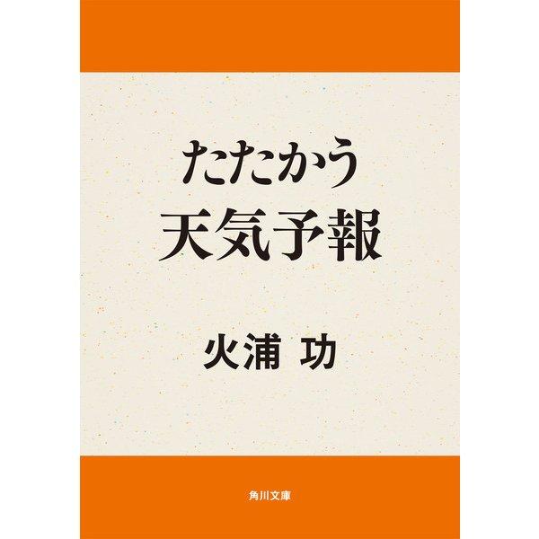 たたかう天気予報(KADOKAWA) [電子書籍]