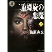 二重螺旋の悪魔(上)(KADOKAWA /角川書店) [電子書籍]
