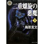 二重螺旋の悪魔(下)(KADOKAWA /角川書店) [電子書籍]