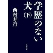 学歴のない犬(下)(KADOKAWA) [電子書籍]