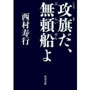 攻旗だ、無頼船よ(KADOKAWA) [電子書籍]