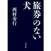 旅券のない犬(KADOKAWA) [電子書籍]