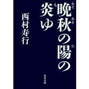 晩秋の陽の炎ゆ(KADOKAWA) [電子書籍]