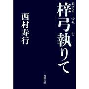 梓弓執りて(KADOKAWA) [電子書籍]