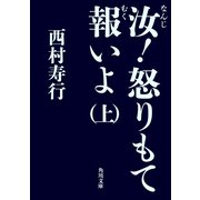 汝!怒りもて報いよ(上)(KADOKAWA) [電子書籍]