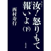 汝!怒りもて報いよ(下)(KADOKAWA) [電子書籍]