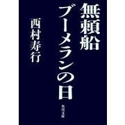 無頼船 ブーメランの日(KADOKAWA) [電子書籍]