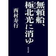 無頼船、極北光に消ゆ(KADOKAWA) [電子書籍]