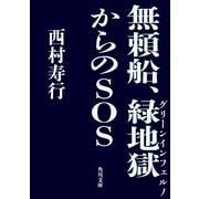 無頼船、緑地獄からのSOS(KADOKAWA) [電子書籍]