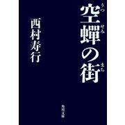 空蝉の街(KADOKAWA) [電子書籍]