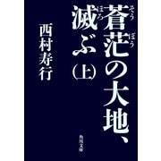 蒼茫の大地、滅ぶ (上)(KADOKAWA /角川書店) [電子書籍]