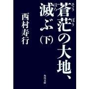 蒼茫の大地、滅ぶ (下)(KADOKAWA /角川書店) [電子書籍]