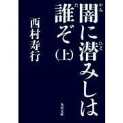 闇に潜みしは誰ぞ(上)(KADOKAWA) [電子書籍]