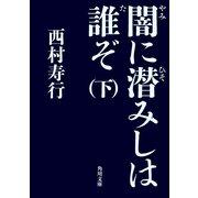 闇に潜みしは誰ぞ(下)(KADOKAWA) [電子書籍]