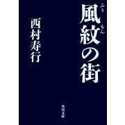 風紋の街(KADOKAWA) [電子書籍]