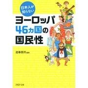 日本人が知らないヨーロッパ46カ国の国民性(PHP研究所) [電子書籍]