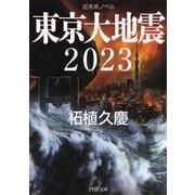 東京大地震2023(PHP研究所) [電子書籍]