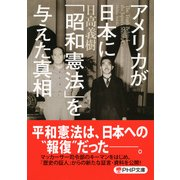 アメリカが日本に「昭和憲法」を与えた真相(PHP文庫)(PHP研究所) [電子書籍]