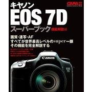 キャノンEOS7Dスーパーブック 機能解説編-画質、連写・AF、世界最高レベルの機能を完全解説。(Gakken Camera Mook) (秀潤社) [電子書籍]