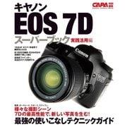 キャノンEOS7Dスーパーブック 実践活用編-最強の使いこなしテクニックガイド(Gakken Camera Mook) (学研パブリッシング) [電子書籍]