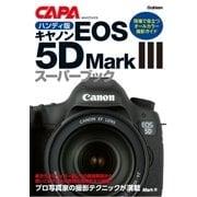 ハンディ版キヤノンEOS5D Mark3スーパーブック(キャパブックス) (キャパブックス) [電子書籍]