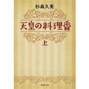 天皇の料理番〈上〉(集英社) [電子書籍]