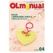 月刊OLマニュアル 2015年4月号(研修出版) [電子書籍]
