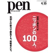Pen(ペン) 2015年4/15号(CCCメディアハウス) [電子書籍]