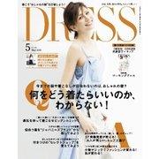 DRESS 2015年5月号(gift) [電子書籍]