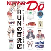 Sports Graphic Number Do RUNの百貨店(文藝春秋) [電子書籍]