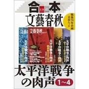 合本 太平洋戦争の肉声【文春e-Books】(文藝春秋) [電子書籍]