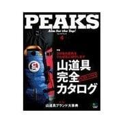 PEAKS 2015年4月号 No.65(エイ出版) [電子書籍]