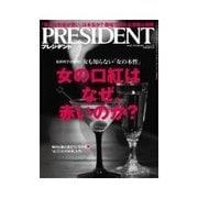 PRESIDENT 2015.3.2号(プレジデント社) [電子書籍]