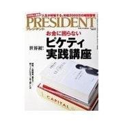 PRESIDENT 2015.3.16号(プレジデント社) [電子書籍]