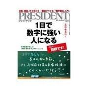 PRESIDENT 2015.3.30号(プレジデント社) [電子書籍]