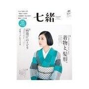 七緒 vol.41(プレジデント社) [電子書籍]