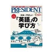 PRESIDENT 2015.4.13号(プレジデント社) [電子書籍]